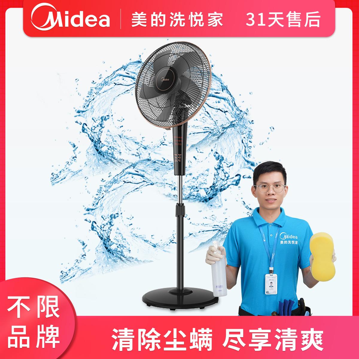 Midea/美的 电风扇清洗上门服务清洗服务 说明书.pdf