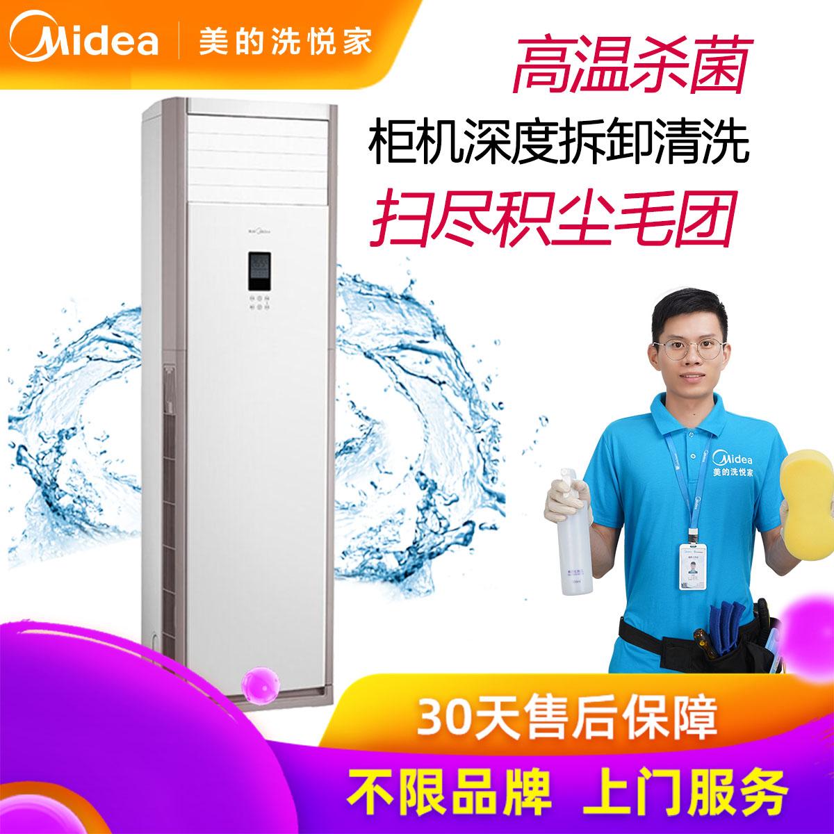 Midea/美的 空调柜机深度清洗上门服务-小区活动清洗服务 说明书.pdf