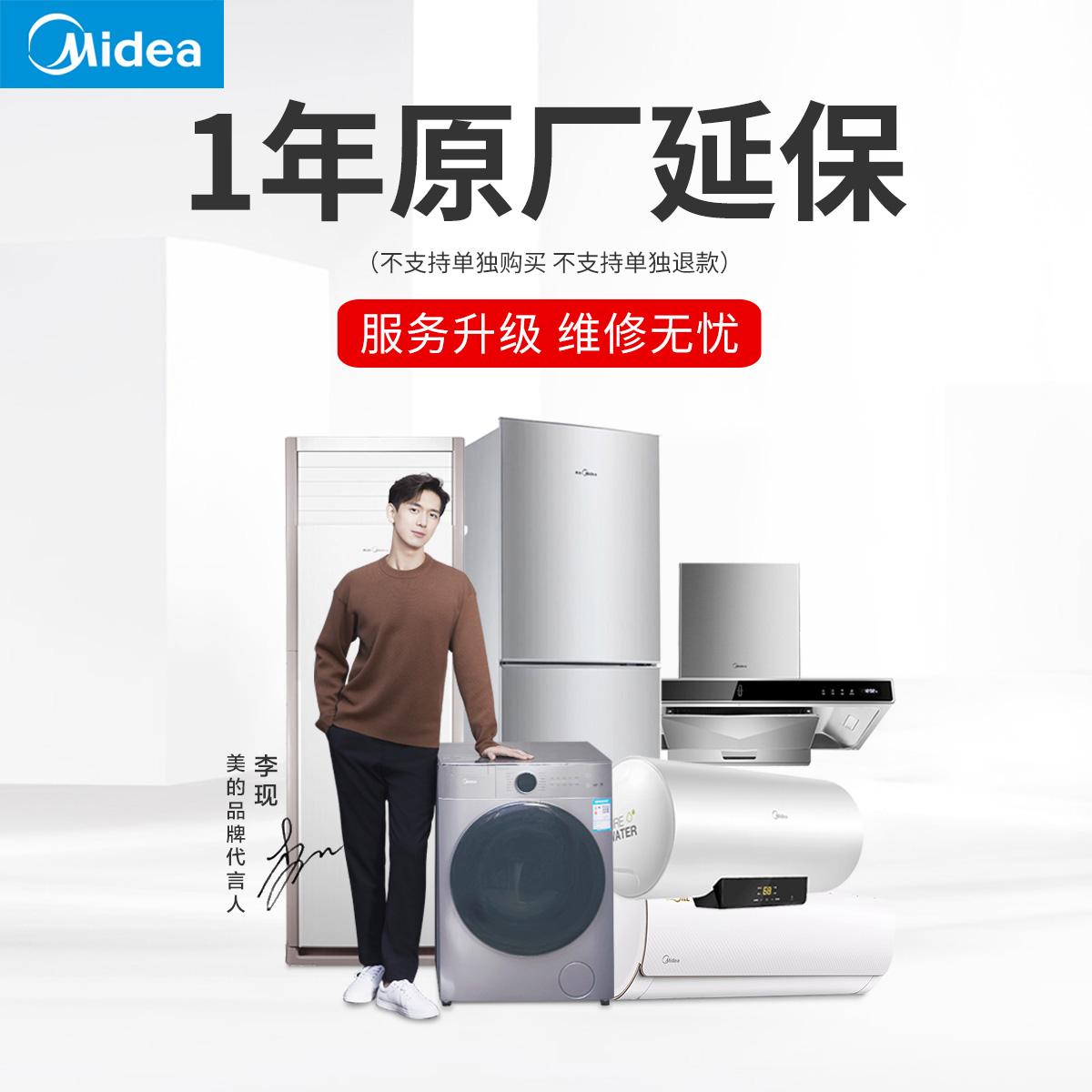 Midea/美的 热水器全拆延保服务 说明书.pdf