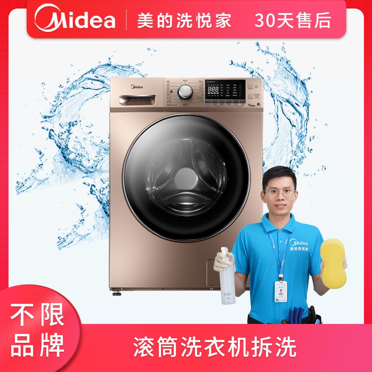 Midea/美的 滚筒洗衣机拆洗清洗服务 说明书.pdf