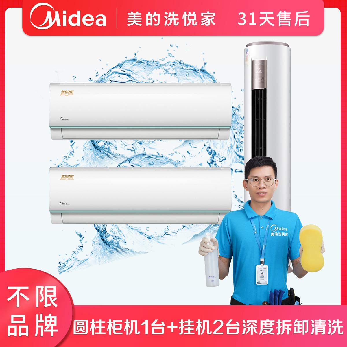 Midea/美的 空调挂机2台+圆柱柜机1台清洗上门服务清洗服务 说明书.pdf